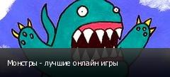 Монстры - лучшие онлайн игры