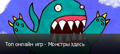 Топ онлайн игр - Монстры здесь