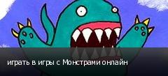 играть в игры с Монстрами онлайн
