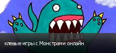 клевые игры с Монстрами онлайн