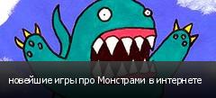 новейшие игры про Монстрами в интернете