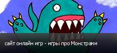 сайт онлайн игр - игры про Монстрами