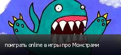 поиграть online в игры про Монстрами