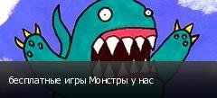 бесплатные игры Монстры у нас