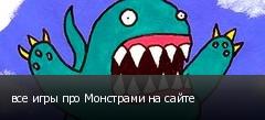 все игры про Монстрами на сайте