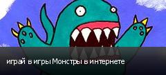 играй в игры Монстры в интернете