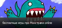 бесплатные игры про Монстрами online