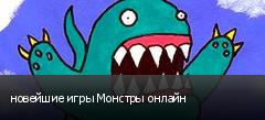 новейшие игры Монстры онлайн