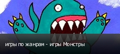игры по жанрам - игры Монстры