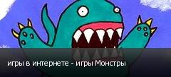 игры в интернете - игры Монстры