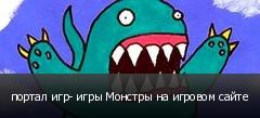 портал игр- игры Монстры на игровом сайте