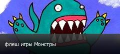 флеш игры Монстры