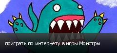 поиграть по интернету в игры Монстры