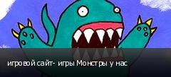 игровой сайт- игры Монстры у нас