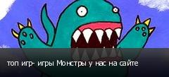 топ игр- игры Монстры у нас на сайте