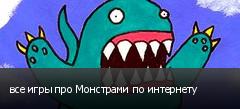 все игры про Монстрами по интернету