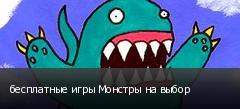бесплатные игры Монстры на выбор
