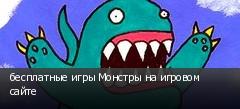 бесплатные игры Монстры на игровом сайте