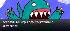 бесплатные игры про Монстрами в интернете