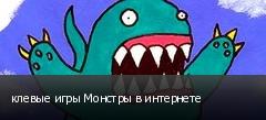 клевые игры Монстры в интернете