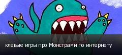 клевые игры про Монстрами по интернету