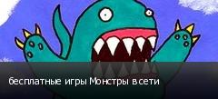 бесплатные игры Монстры в сети