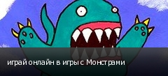 играй онлайн в игры с Монстрами