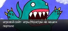 игровой сайт- игры Монстры на нашем портале