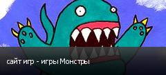 сайт игр - игры Монстры