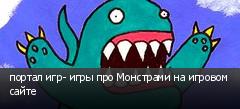 портал игр- игры про Монстрами на игровом сайте