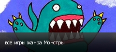 все игры жанра Монстры