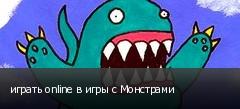 играть online в игры с Монстрами