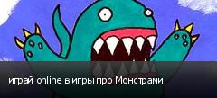играй online в игры про Монстрами