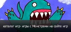 каталог игр- игры с Монстрами на сайте игр