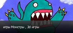 игры Монстры , 3d игры
