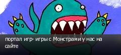портал игр- игры с Монстрами у нас на сайте