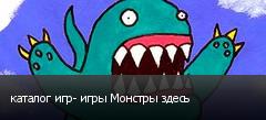 каталог игр- игры Монстры здесь