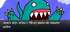 поиск игр- игры с Монстрами на нашем сайте