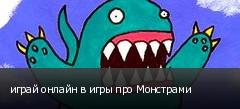 играй онлайн в игры про Монстрами