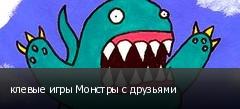 клевые игры Монстры с друзьями