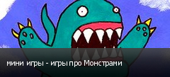 мини игры - игры про Монстрами