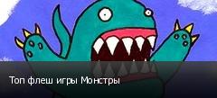 Топ флеш игры Монстры