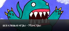 все клевые игры - Монстры
