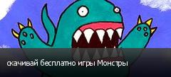 скачивай бесплатно игры Монстры