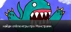 найди online игры про Монстрами