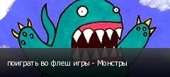 поиграть во флеш игры - Монстры