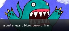 играй в игры с Монстрами online