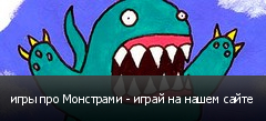 игры про Монстрами - играй на нашем сайте
