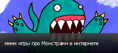 мини игры про Монстрами в интернете