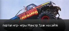 портал игр- игры Монстр Трак на сайте